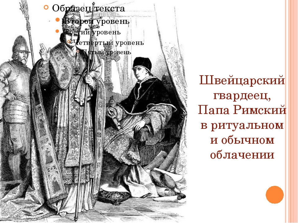 Швейцарский гвардеец, Папа Римский в ритуальном и обычном облачении