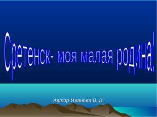 Автор Иванова В. В.