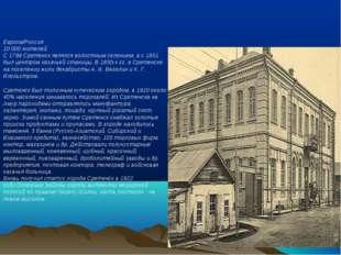 Европа/Россия 10 000 жителей С 1798 Сретенск являлся волостным селением, а с