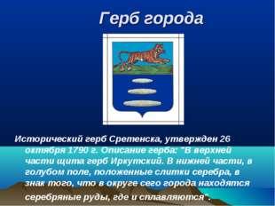 Герб города Исторический герб Сретенска, утвержден 26 октября 1790 г. Описани