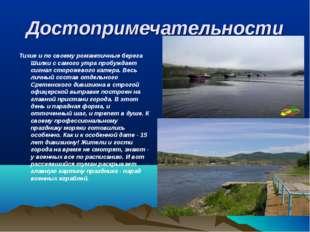 Достопримечательности Тихие и по своему романтичные берега Шилки с самого утр