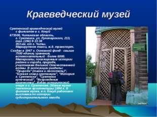 Краеведческий музей Сретенский краеведческий музей с филиалом в с. Кокуй