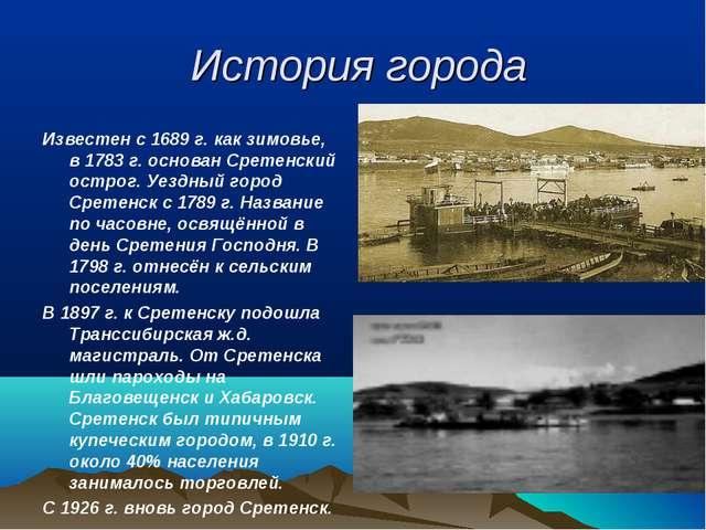 История города Известен с 1689 г. как зимовье, в 1783 г. основан Сретенский о...