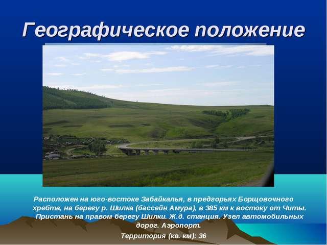 Географическое положение Расположен на юго-востоке Забайкалья, в предгорьях Б...