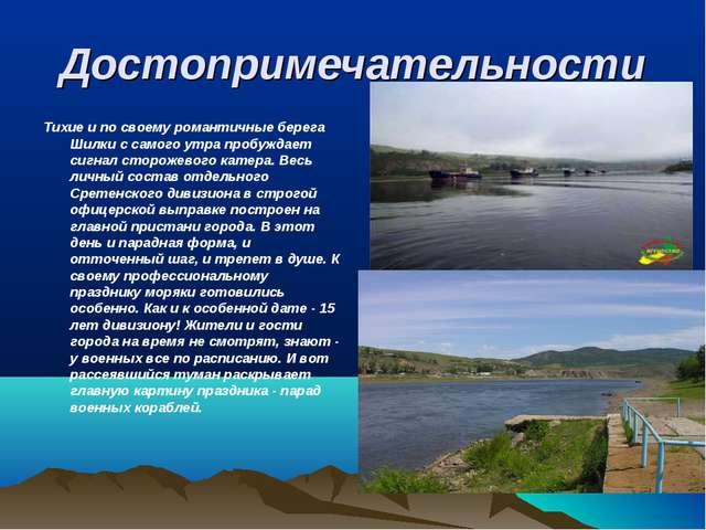 Достопримечательности Тихие и по своему романтичные берега Шилки с самого утр...