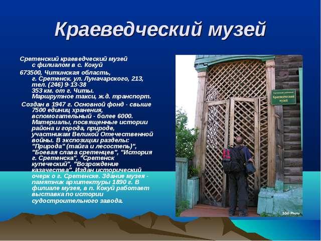 Краеведческий музей Сретенский краеведческий музей с филиалом в с. Кокуй ...