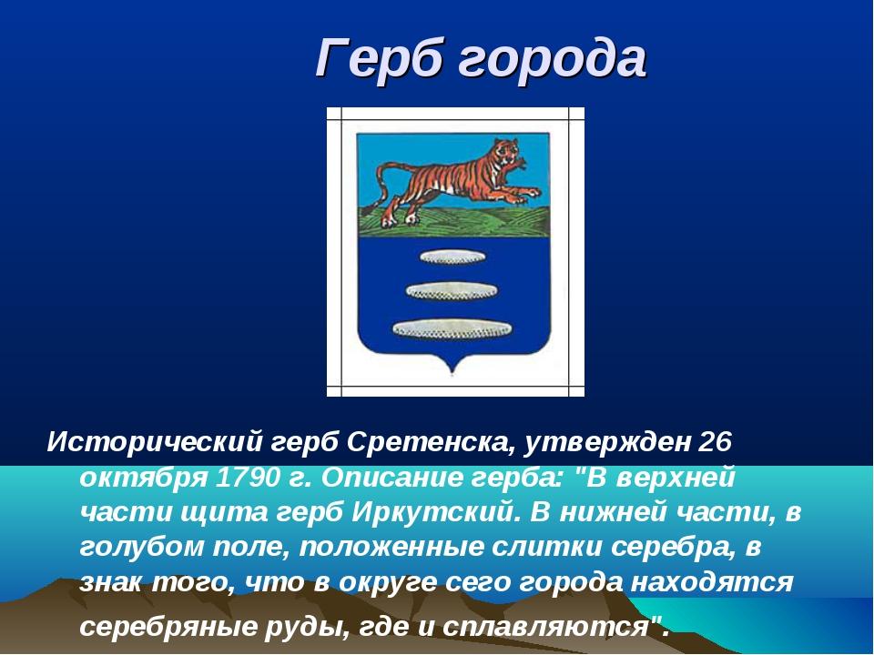 Герб города Исторический герб Сретенска, утвержден 26 октября 1790 г. Описани...