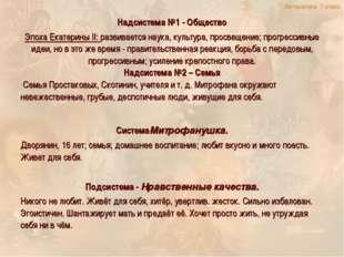 Надсистема №1 - Общество Эпоха Екатерины II: развивается наука, культура, про