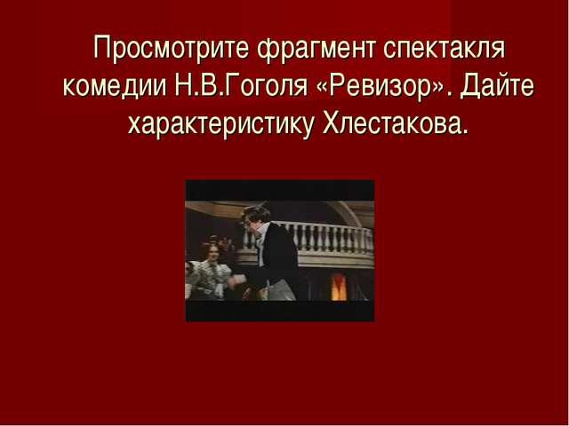 Просмотрите фрагмент спектакля комедии Н.В.Гоголя «Ревизор». Дайте характерис...
