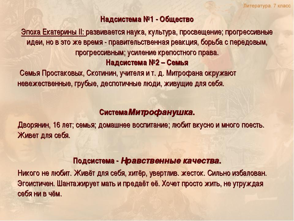 Надсистема №1 - Общество Эпоха Екатерины II: развивается наука, культура, про...