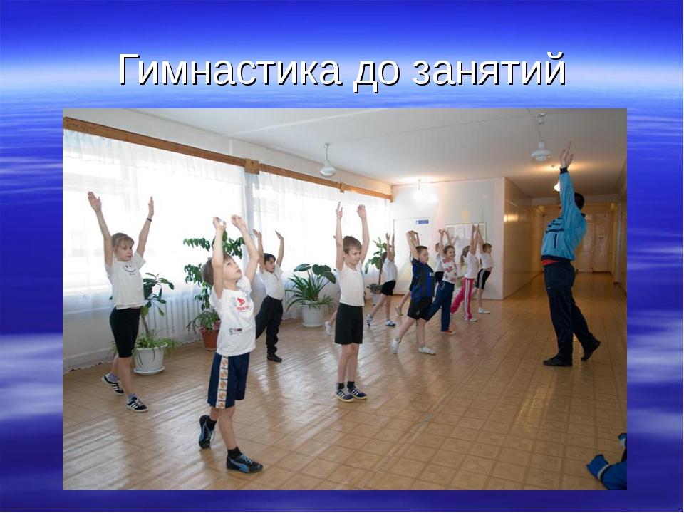 Гимнастика до занятий