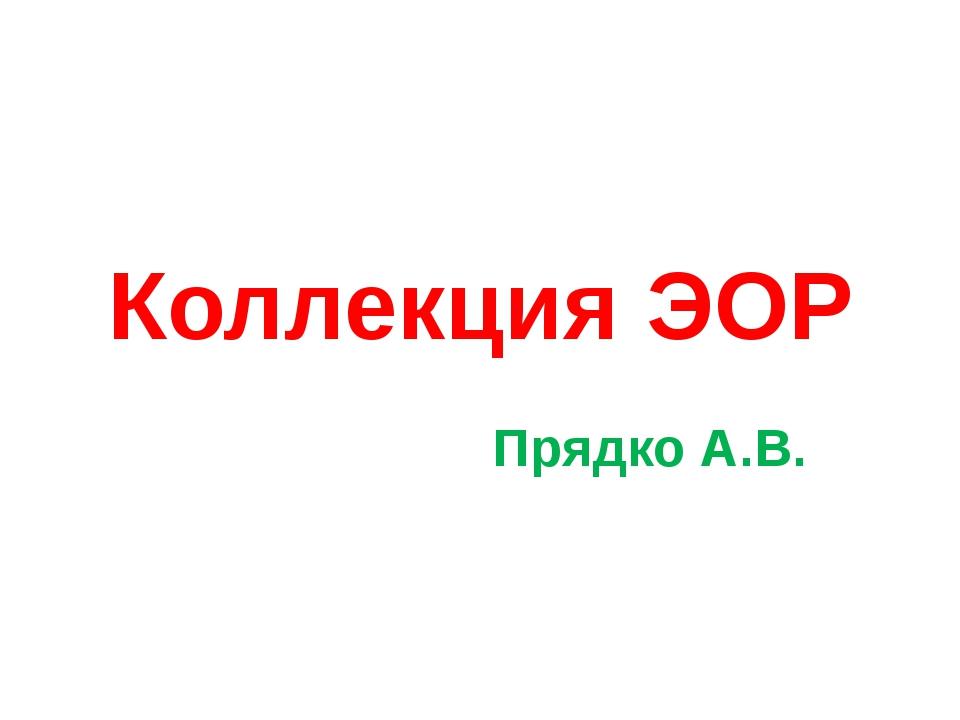 Коллекция ЭОР Прядко А.В.