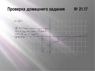 Проверка домашнего задания № 21.17