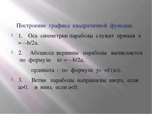 Построение графика квадратичной функции. 1. Ось симметрии параболы служит пр