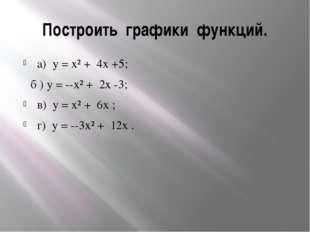 Построить графики функций. а) y = x² + 4x +5; б ) y = --x² + 2x -3; в) y = x²