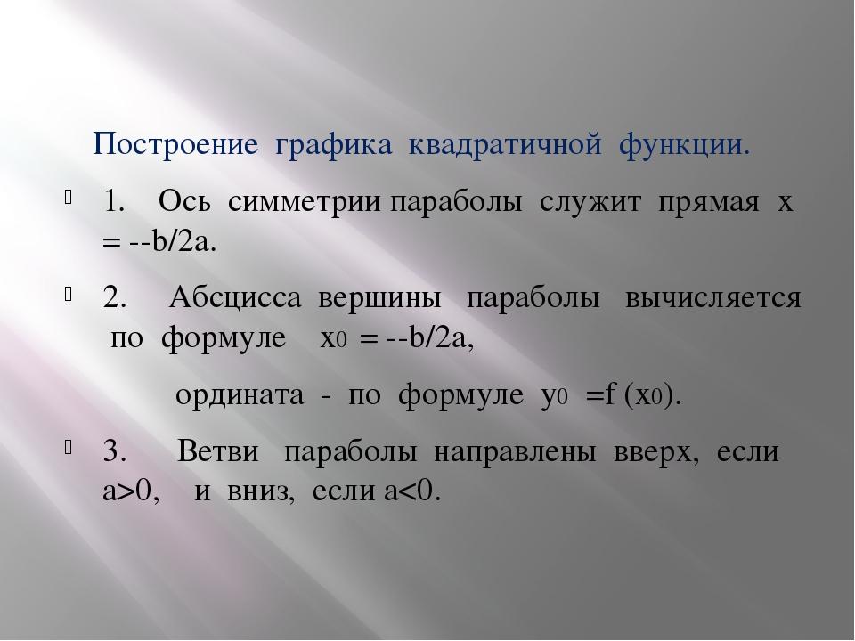 Построение графика квадратичной функции. 1. Ось симметрии параболы служит пр...
