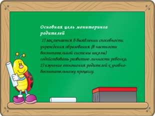 Основная цель мониторинга родителей 1) заключается в выявлении способности уч