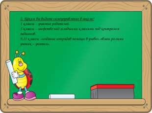 2. Каким вы видите самоуправление в школе? 1 классы – участие родителей. 5 кл