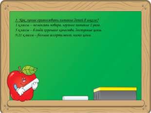 3. Как лучше организовать питание детей в школе? 1 классы – поменять повара,