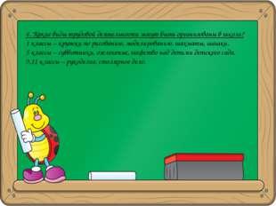 4. Какие виды трудовой деятельности могут быть организованы в школе? 1 классы