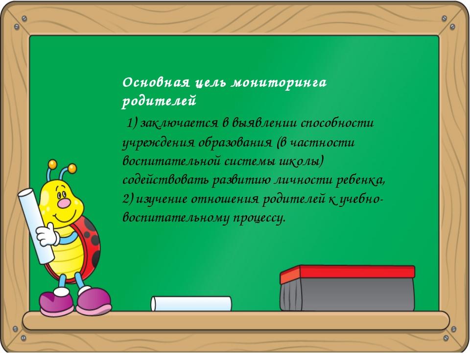 Основная цель мониторинга родителей 1) заключается в выявлении способности уч...