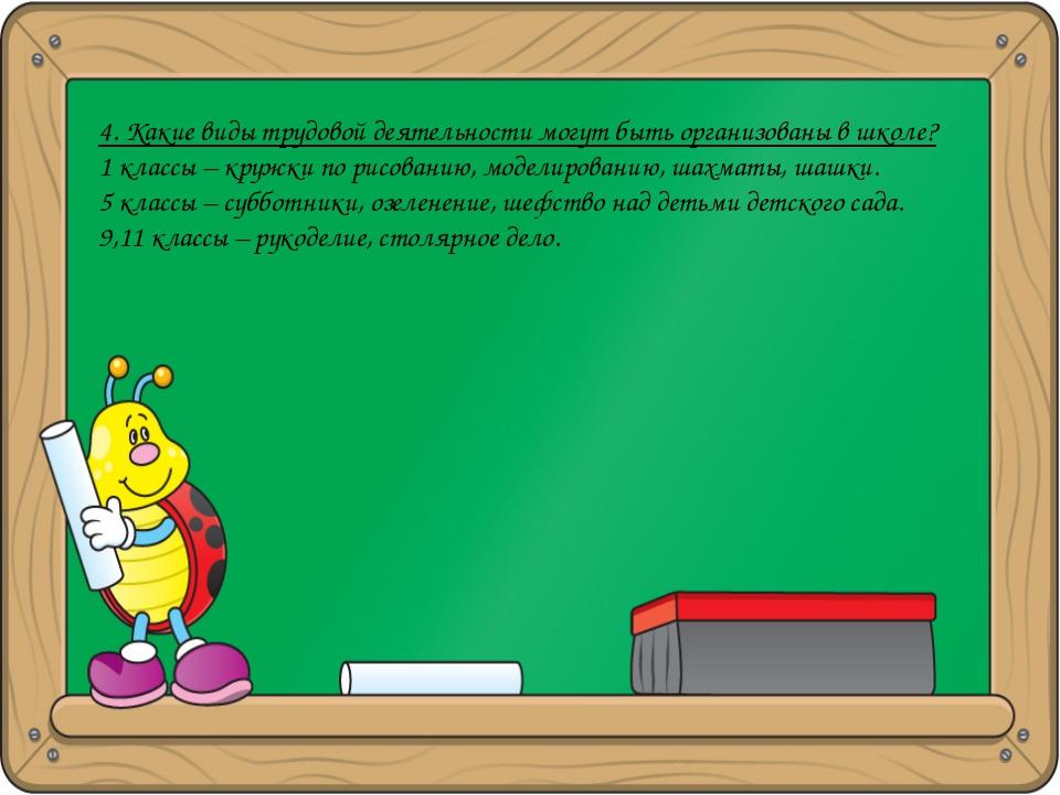 4. Какие виды трудовой деятельности могут быть организованы в школе? 1 классы...