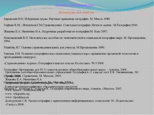 Список литературы: Литература для учителя: Баранский Н.Н. Избранные труды. На