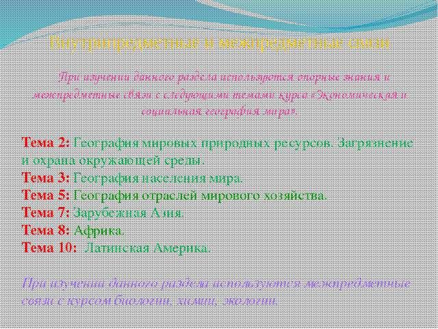 Внутрипредметные и межпредметные связи При изучении данного раздела использую...