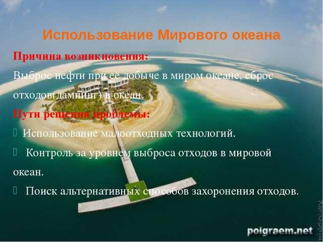 Использование Мирового океана Причина возникновения: Выброс нефти при её добы...