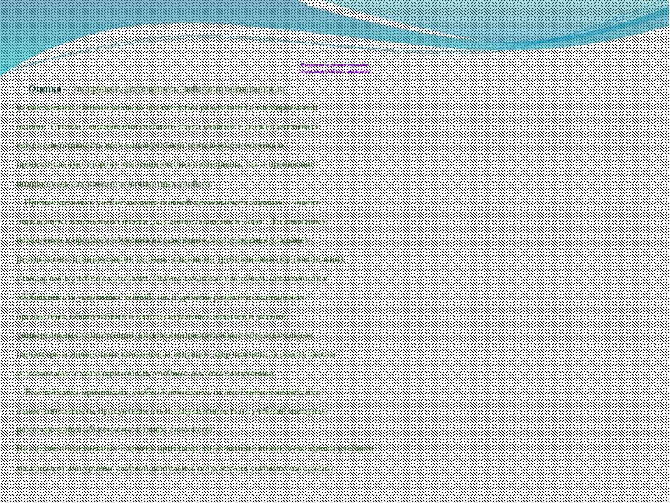 Выделяются уровни изучения и усвоения учебного материала Оценка - это процесс...