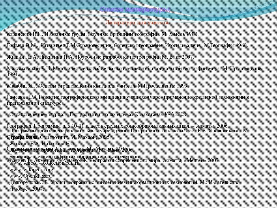Список литературы: Литература для учителя: Баранский Н.Н. Избранные труды. На...