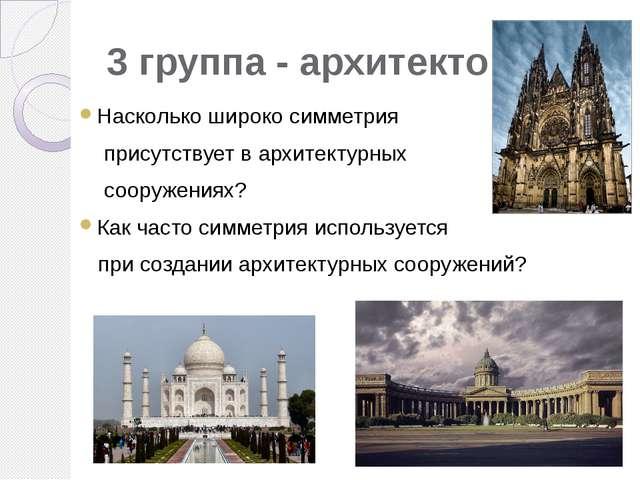 3 группа - архитекторы Насколько широко симметрия присутствует в архитектурны...