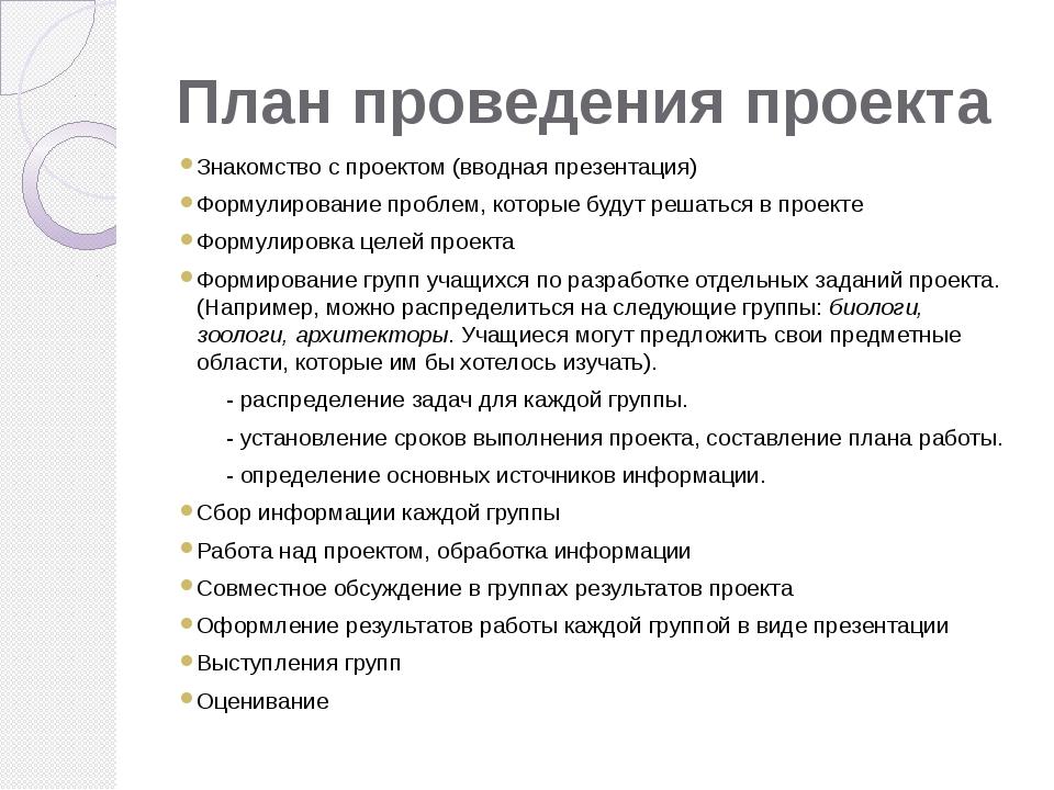 План проведения проекта Знакомство с проектом (вводная презентация) Формулиро...
