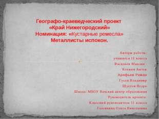 Авторы работы: учащиеся 11 класса Васильев Максим Копнин Антон Арефьев Роман
