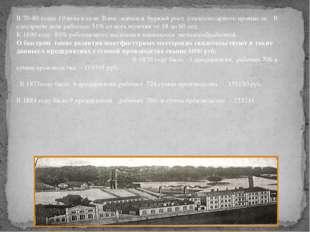 В 70-80 годах 19 века в селе Вача начался бурный рост сталеслесарного промысл