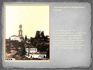 Торговый дом В.Д. Кондратова и сыновей Летом 1886 года началось строительство