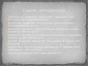 Абросимов А.М., Арефьева Г.А., Воронин В.М., Гаврилов Ю.А., Есин Б.И.Наша ист