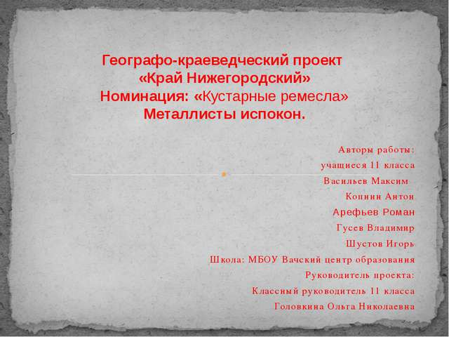 Авторы работы: учащиеся 11 класса Васильев Максим Копнин Антон Арефьев Роман...