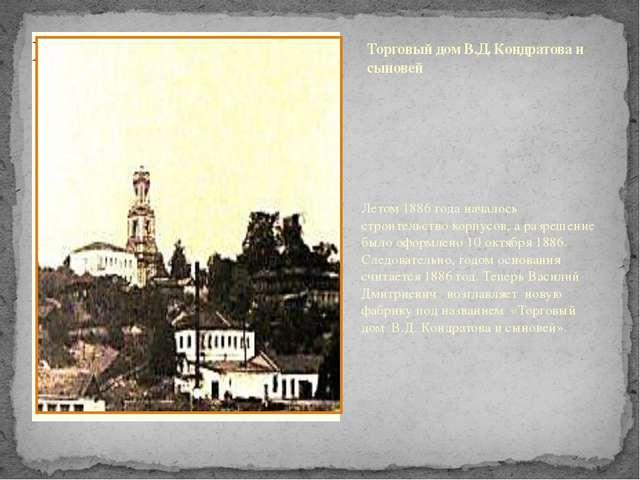 Торговый дом В.Д. Кондратова и сыновей Летом 1886 года началось строительство...