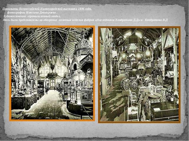 Павильоны Всероссийской Нижегородской выставки 1896 года. фотографии Максима...