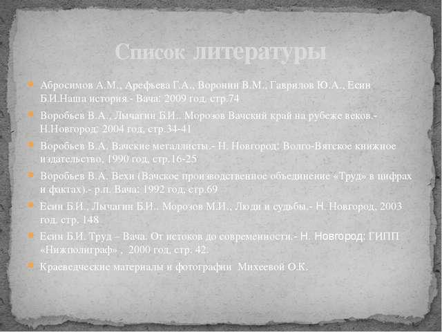 Абросимов А.М., Арефьева Г.А., Воронин В.М., Гаврилов Ю.А., Есин Б.И.Наша ист...