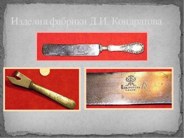 Изделия фабрики Д.И. Кондратова
