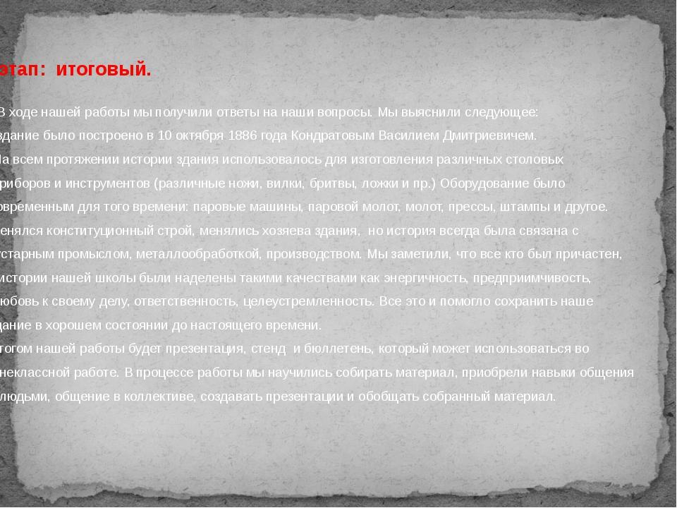 III этап: итоговый. В ходе нашей работы мы получили ответы на наши вопросы....