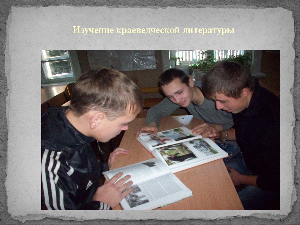 Изучение краеведческой литературы