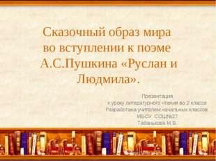 Сказочный образ мира во вступлении к поэме А.С.Пушкина «Руслан и Людмила». Пр