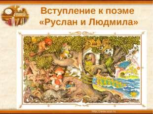 Вступление к поэме «Руслан и Людмила» * *