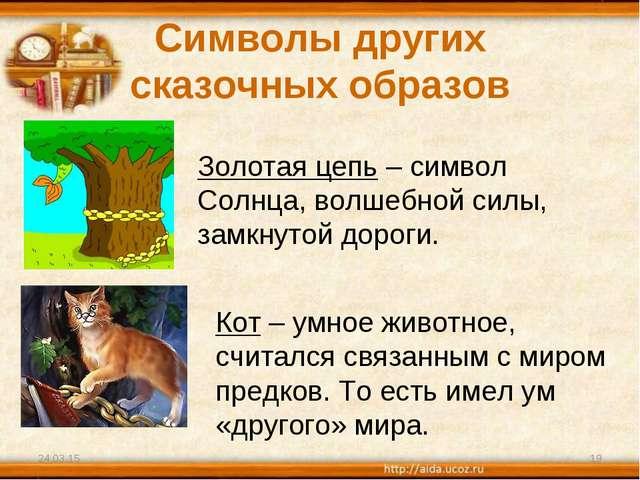 Символы других сказочных образов Золотая цепь – символ Солнца, волшебной силы...