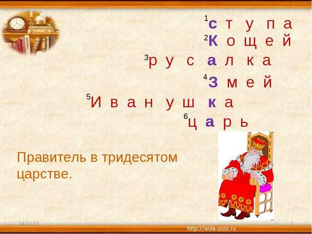* * 1 2 3 4 5 6 Правитель в тридесятом царстве. с т у п а К о щ е й р у с а л...