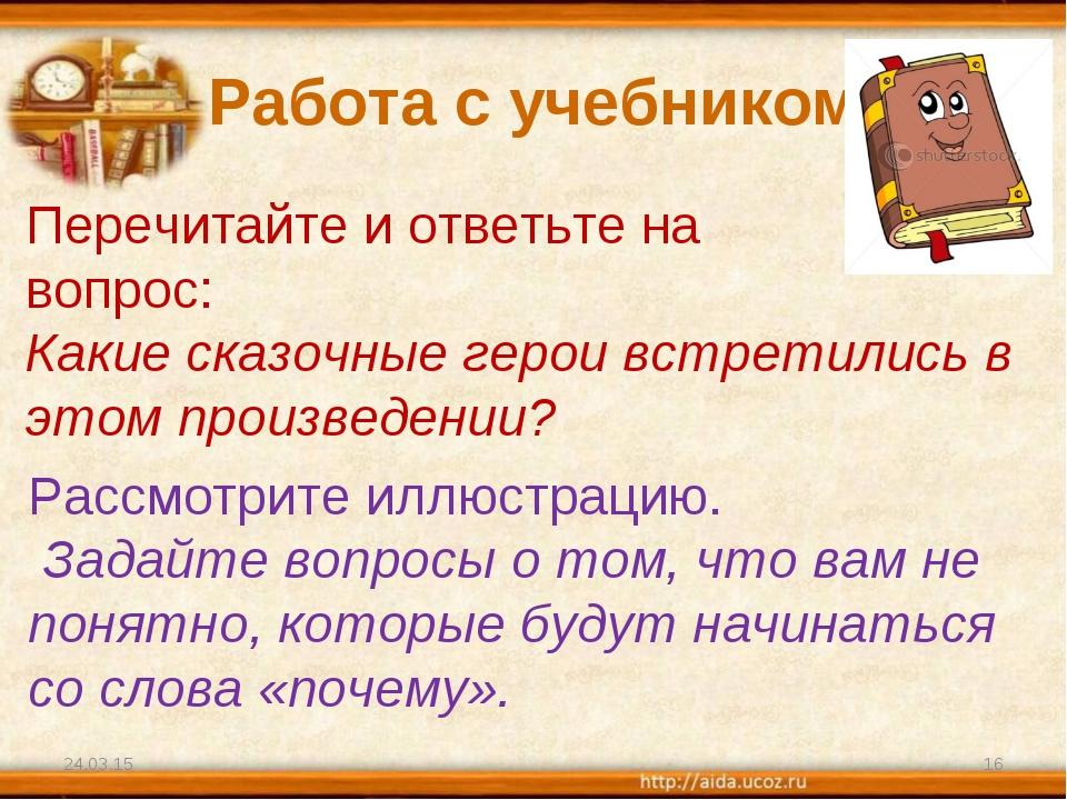 Работа с учебником * * Перечитайте и ответьте на вопрос: Какие сказочные геро...