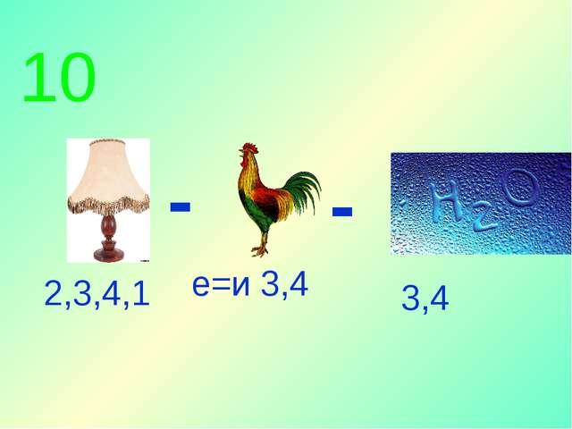 - - 2,3,4,1 е=и 3,4 3,4 10